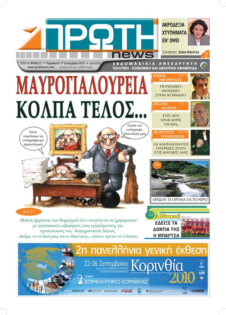 Εφημερίδα Πρώτη: Μαυρογιαλούρεια κόλπα τέλος