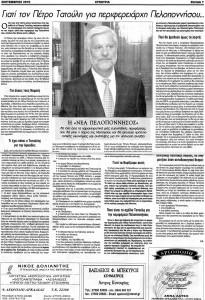 ΚΥΝΟΥΡΙΑ: Γιατί τον Πέτρο Τατούλη για περιφερειάρχη Πελοποννήσου...