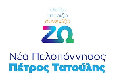 Νέα Πελοπόννησος Πέτρος Τατούλης