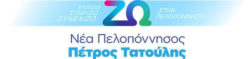 https://www.neapeloponnisos.gr/wp-content/uploads/2019/03/MAIN.jpg
