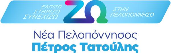 Σωτήριος Παναγιωτόπουλος – Υποψήφιος Περιφερειακός Σύμβουλος Μεσσηνίας με τον Πέτρο Τατούλη !